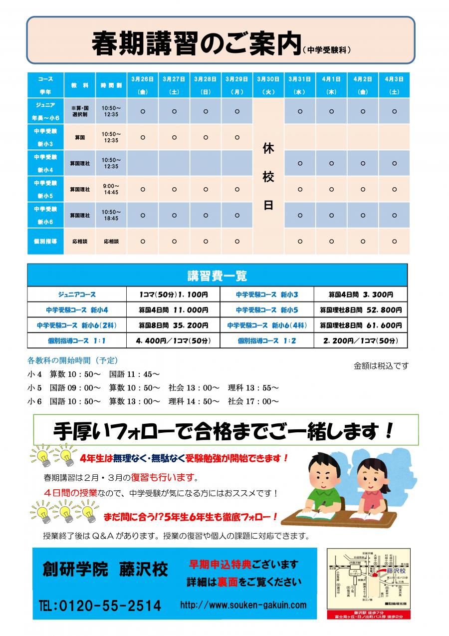 【中学受験科】春期講習のご案内!