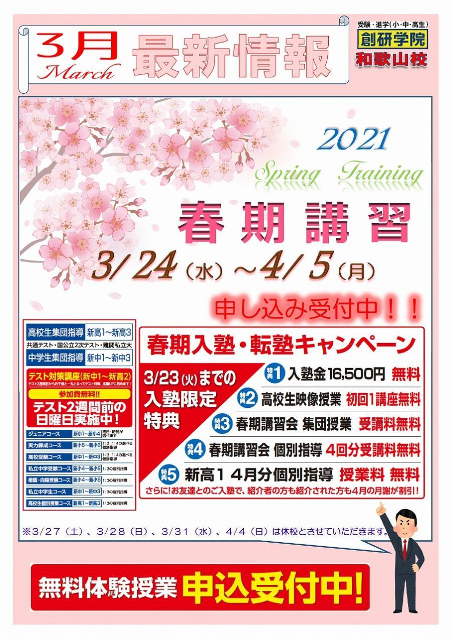 ★【2021年度新学期開始が目の前!】創研学院和歌山校は、これからも「めんどうみの良い」「質の高い」授業を提供し続けて参ります!
