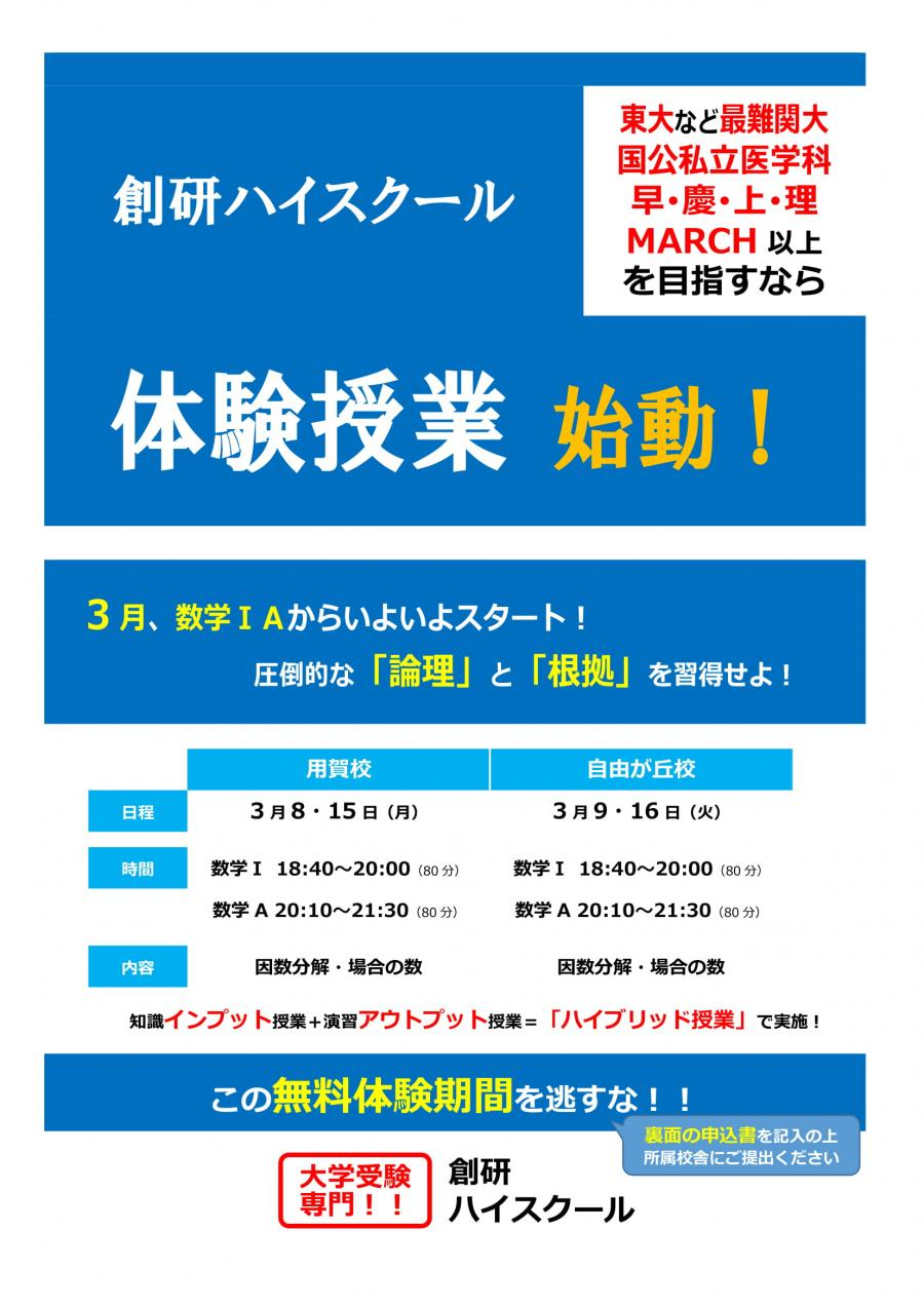 大学受験《創研ハイスクール》今春スタート! 3月 数学ⅠA 無料体験実施!