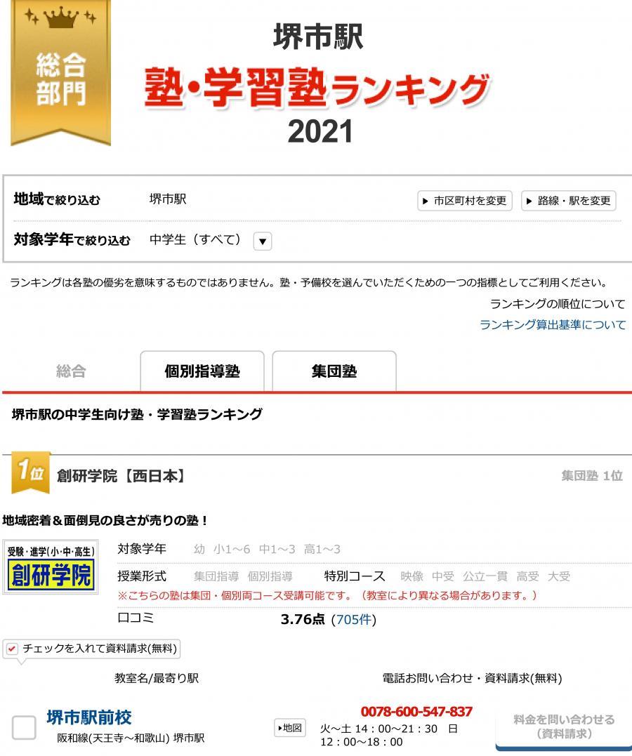 塾ナビランキングNo.1の学習塾 4月体験授業受付中!