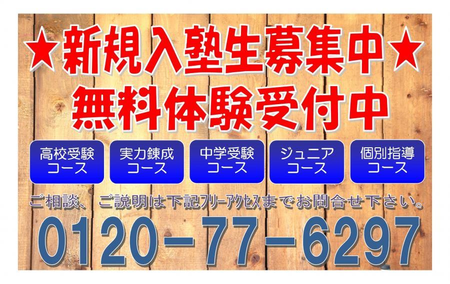 ★ 6月入塾生募集中 ★