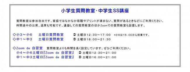 4月行事予定表 ~中学受験コース~