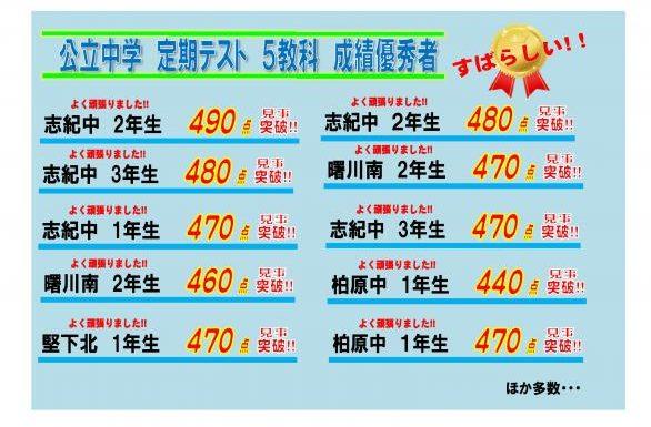 【★ 中学定期テスト 成績優秀多数! ★】