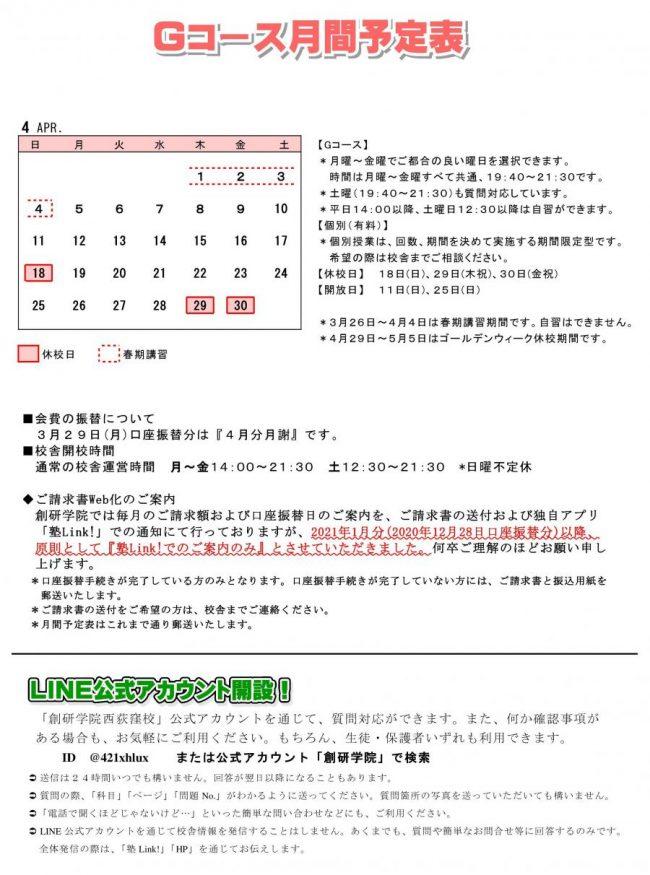 4月行事予定表 ~Gコース~