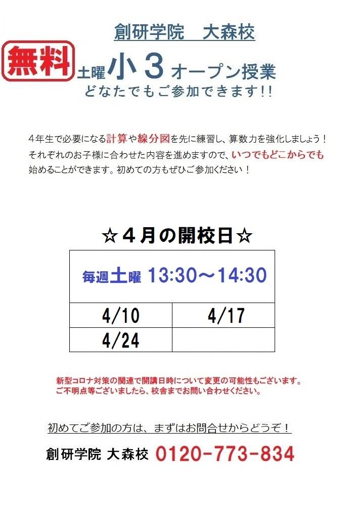 【無料】小3 算数フォロー講座(4月)【まずはここから!】
