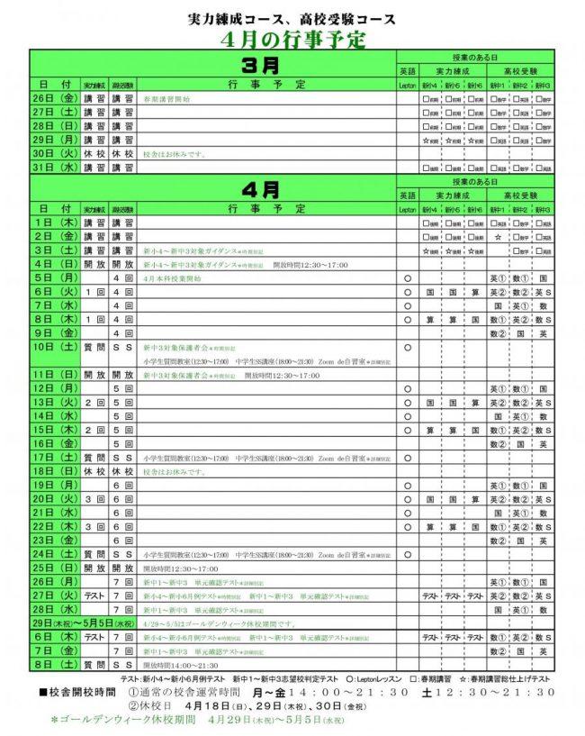 4月行事予定表 ~実力練成コース・高校受験コース~