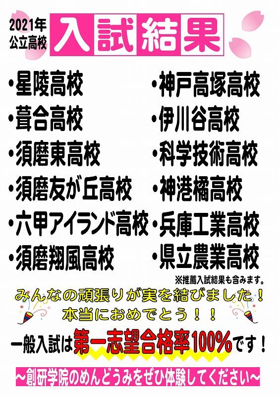 公立高校入試結果 ~一般入試 第一志望合格率100%!!~
