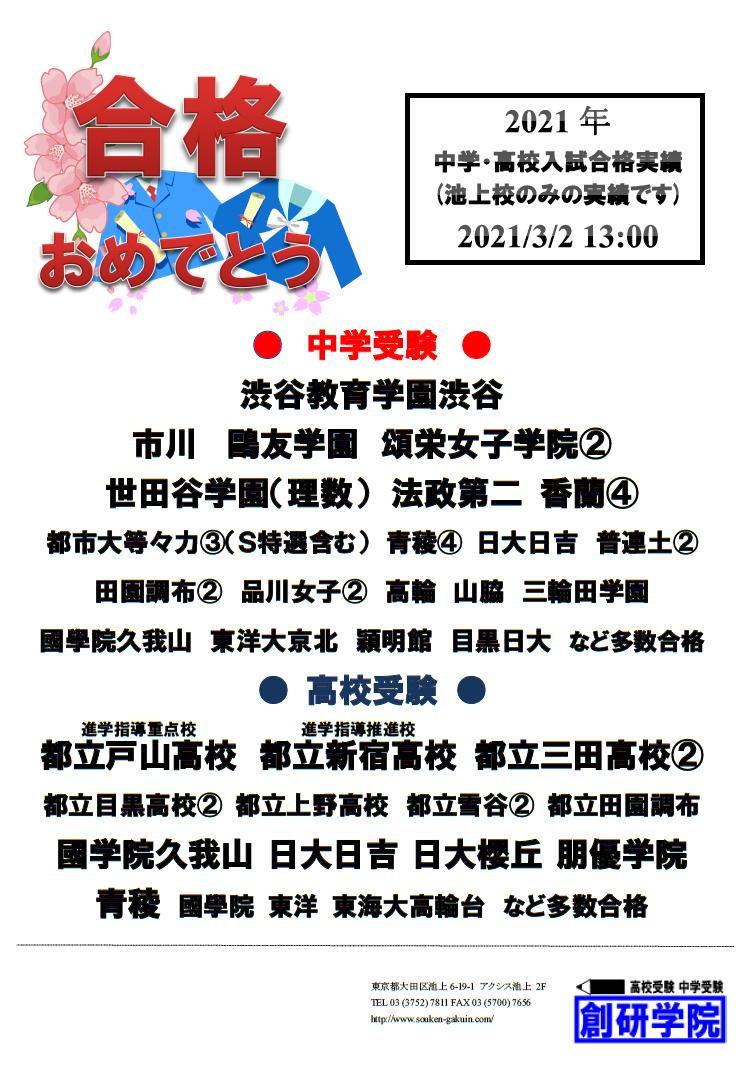 【池上校 2021中学・高校入試速報 】- 合格が止まりません!!!