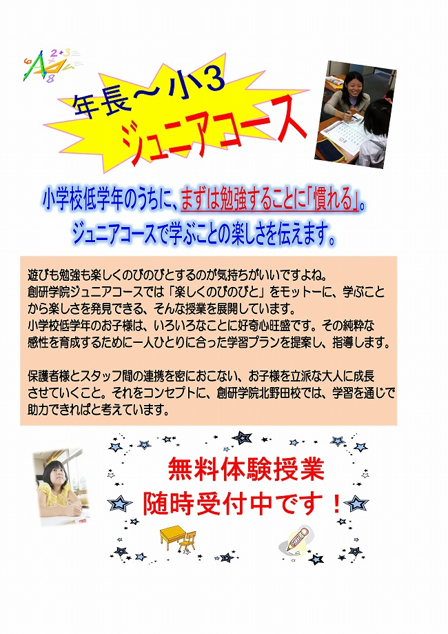 創研学院 北野田校 4月生徒募集中!!~さあ、気持ちのいいスタートダッシュを!無料体験も募集しています。お気軽にお問い合わせください!~