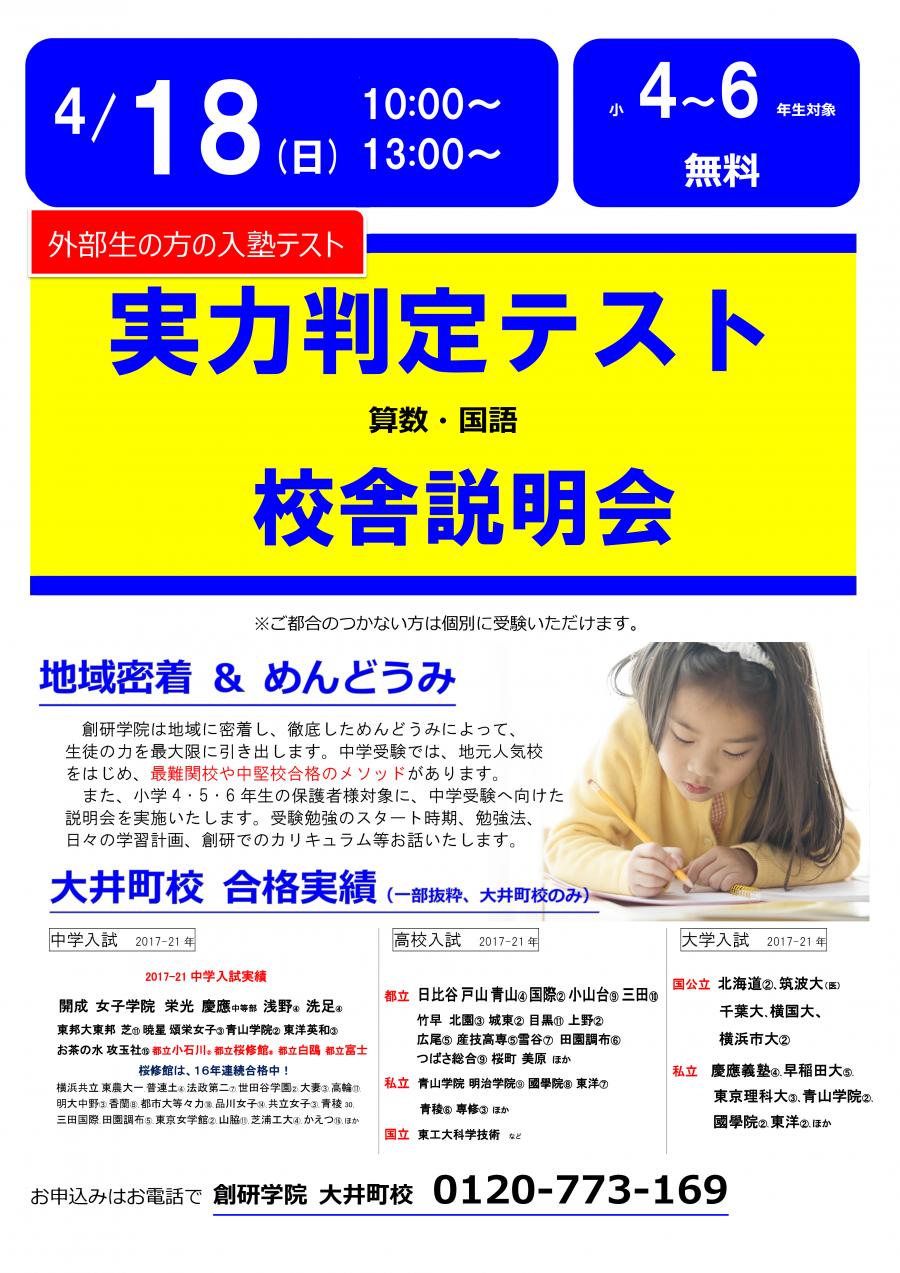 【小4~6】4月18日(日)実力判定テスト!