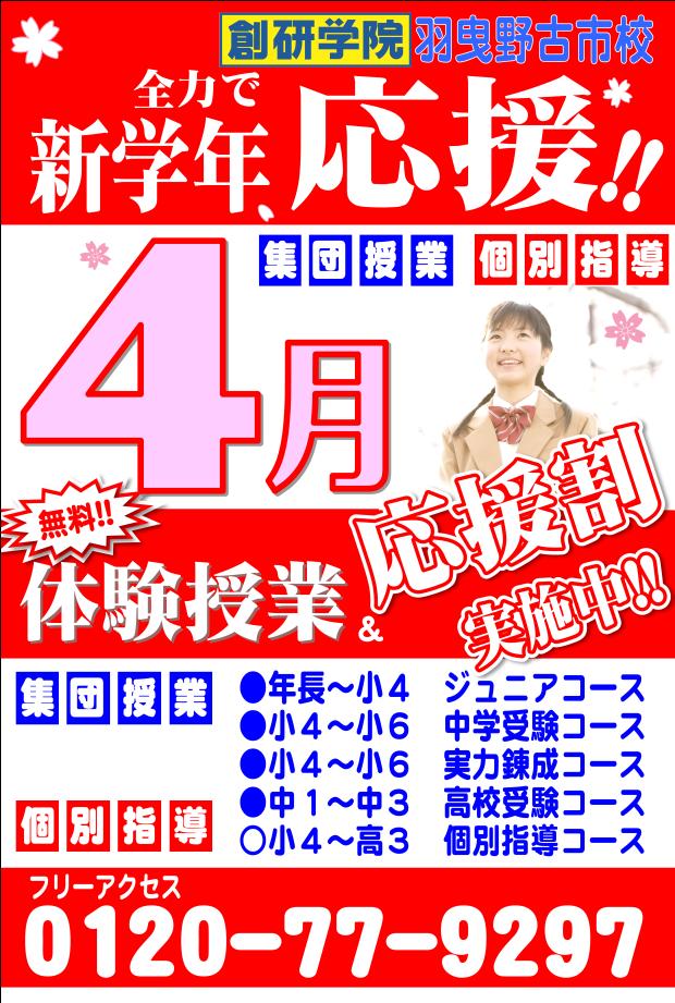 ☆★2021年4月体験授業実施!!&新入塾生募集!!★☆