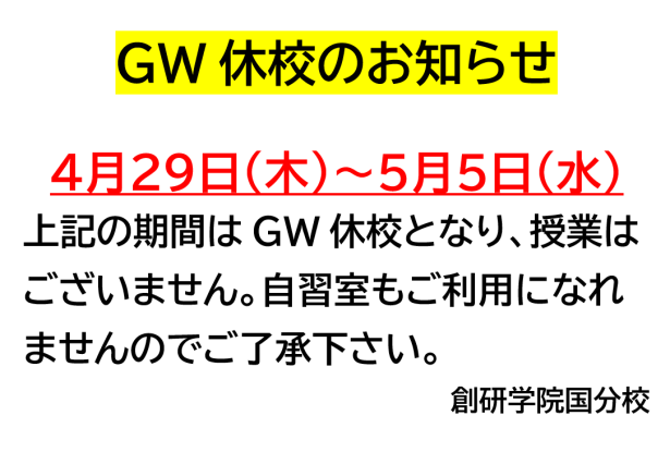 GW休校&1学期中間テスト対策のご案内