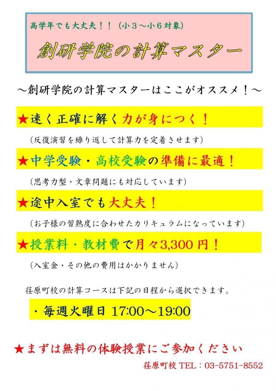 荏原町校:【小3~小6対象】計算マスター開講!!