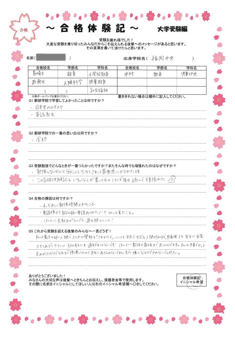 福岡原校:★卒業生の声~後輩へのメッセージ③★