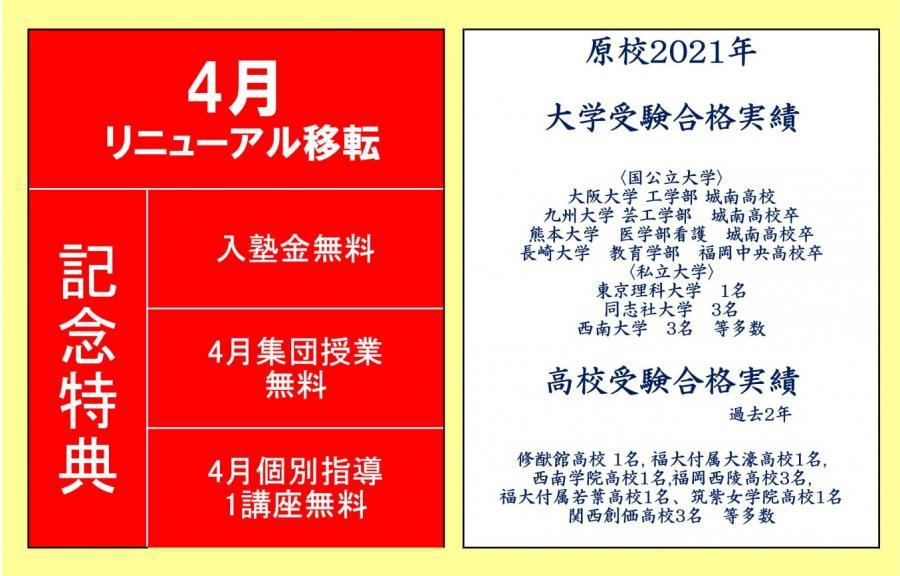 ★原校 リニューアルキャンペーン実施中!!★