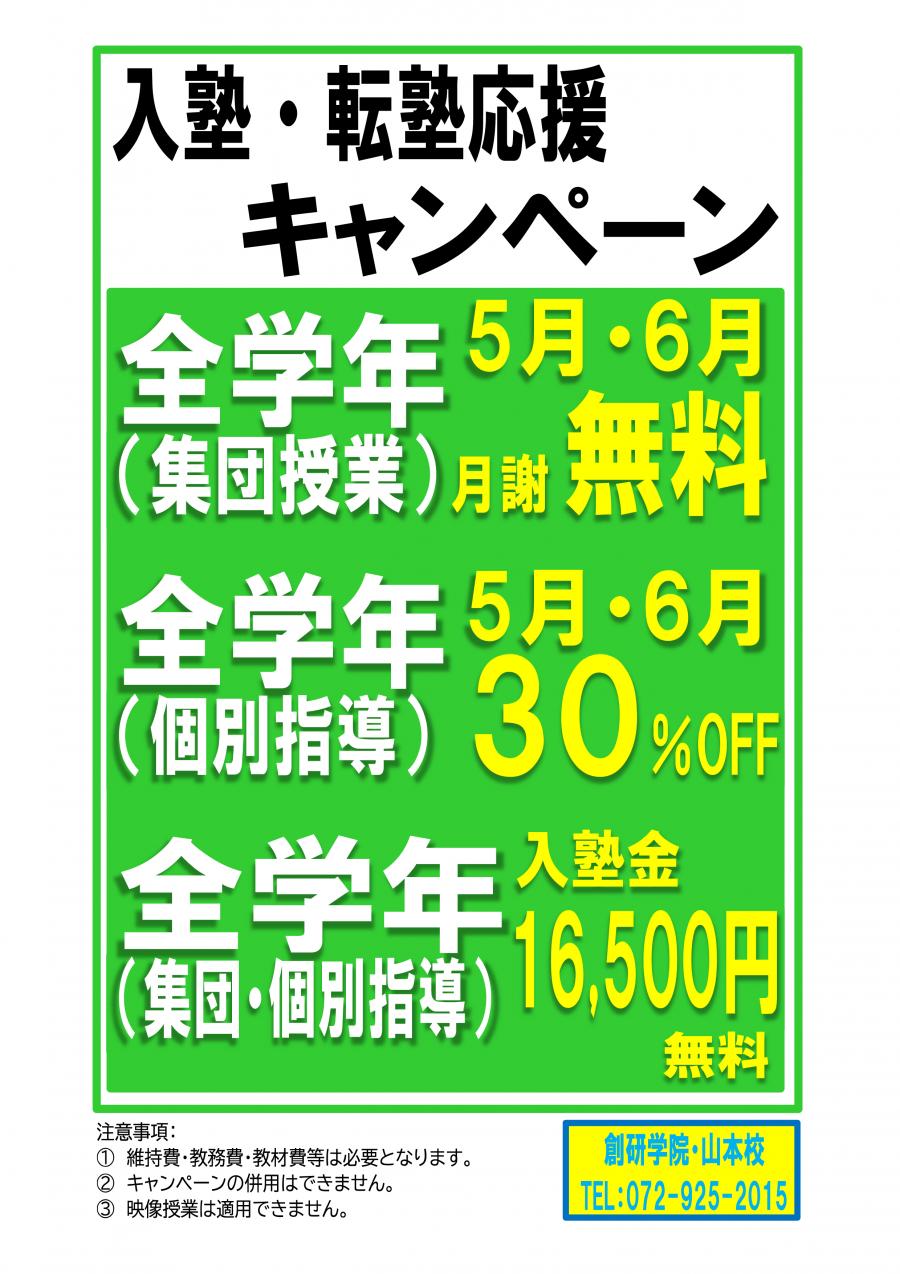 2021年 5月のキャンペーンお知らせ!