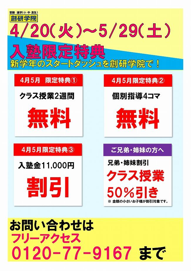 5月最新情報 入塾限定特典キャンペーン開催中!