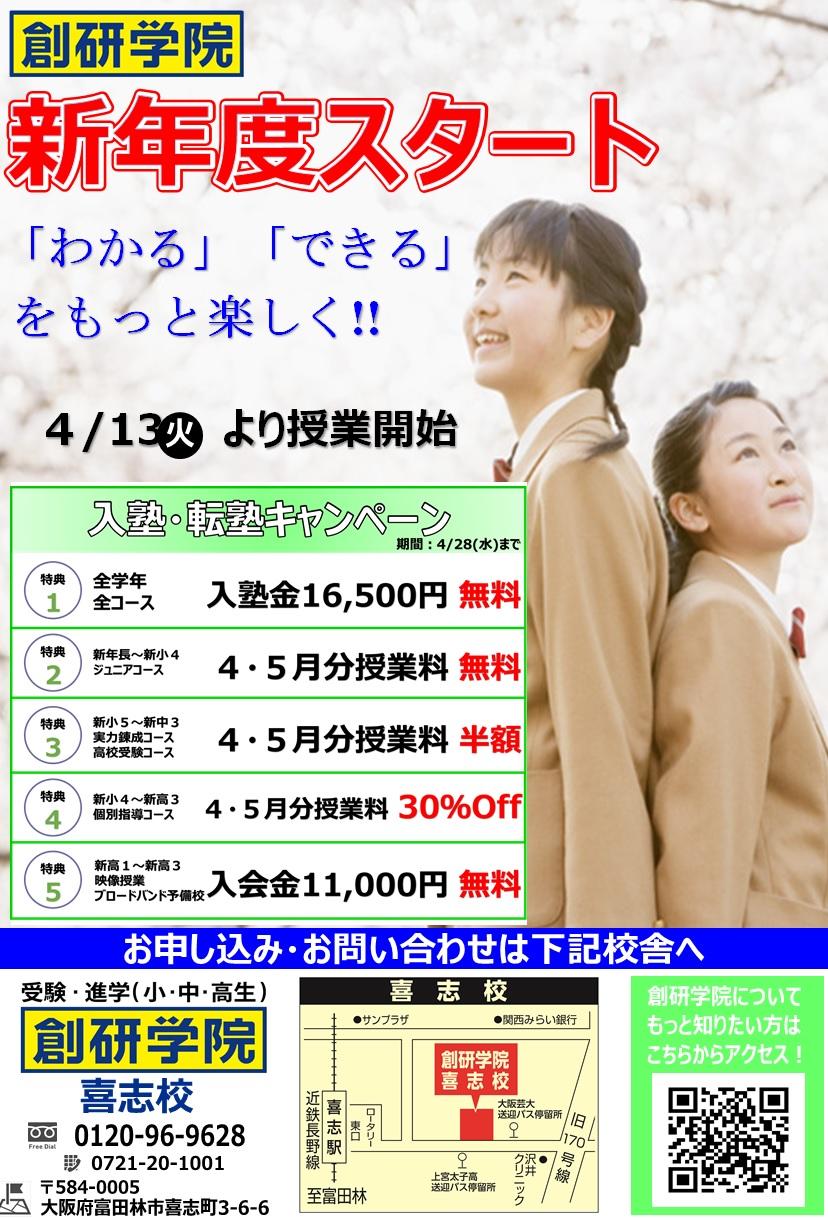 【4/13~】 新年度スタート!