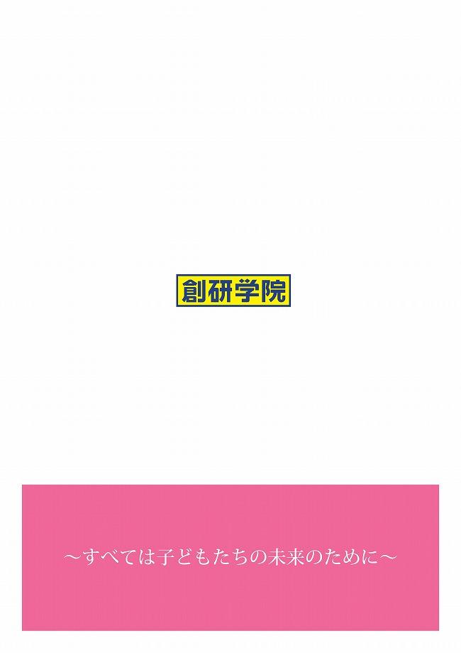 福島校:中学入試 合格体験記