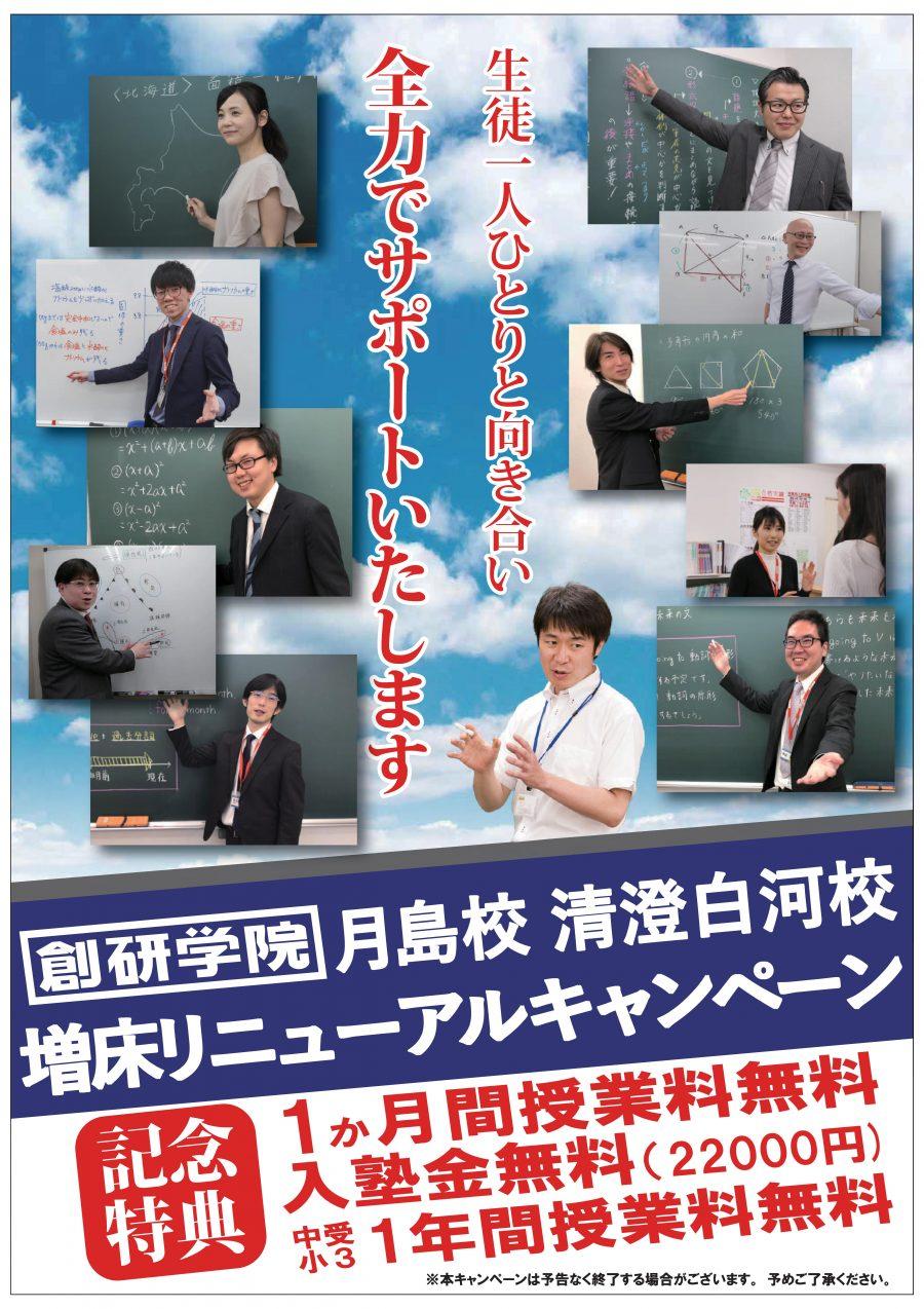 【New!】清澄白河校:姉妹校・月島校増床リニューアルキャンペーン開催!!
