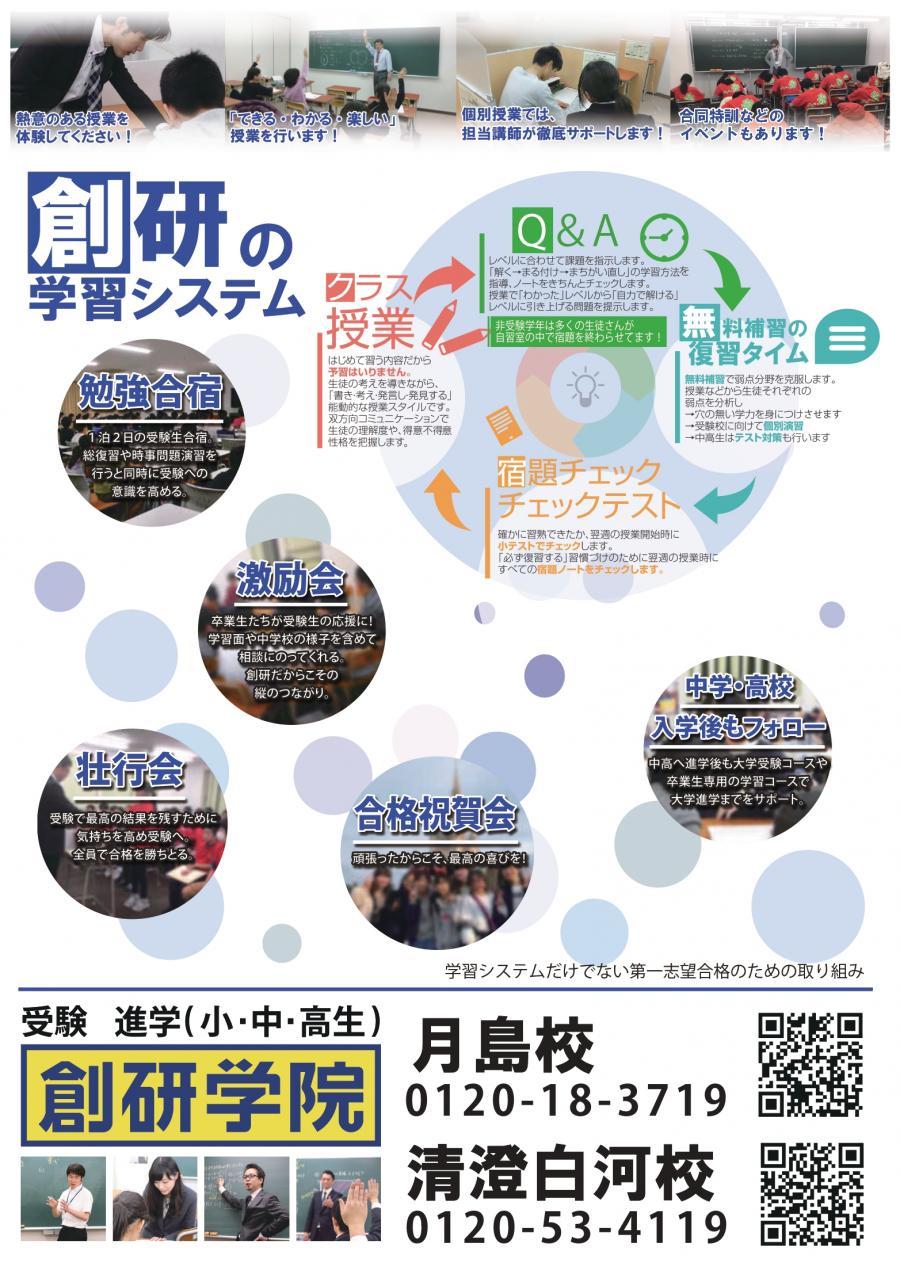 【増床キャンペーン!!】新学年のスタートは創研学院で!!
