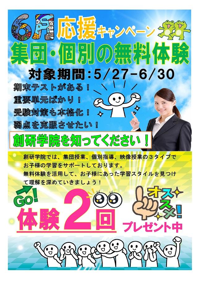 6月は無料体験×期末テスト対策!