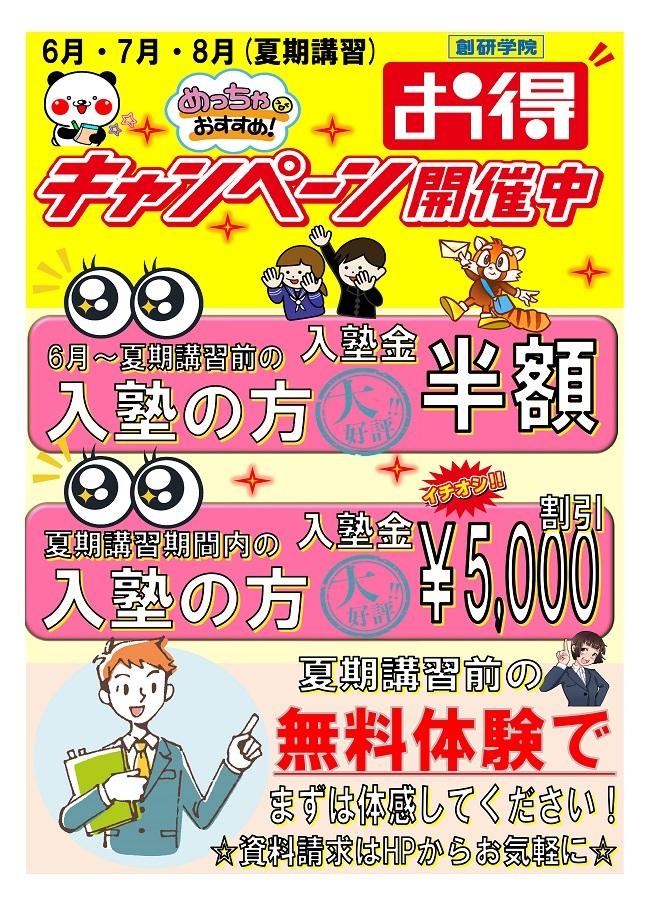 『7月キャンペーン』×『夏期講習受付中』