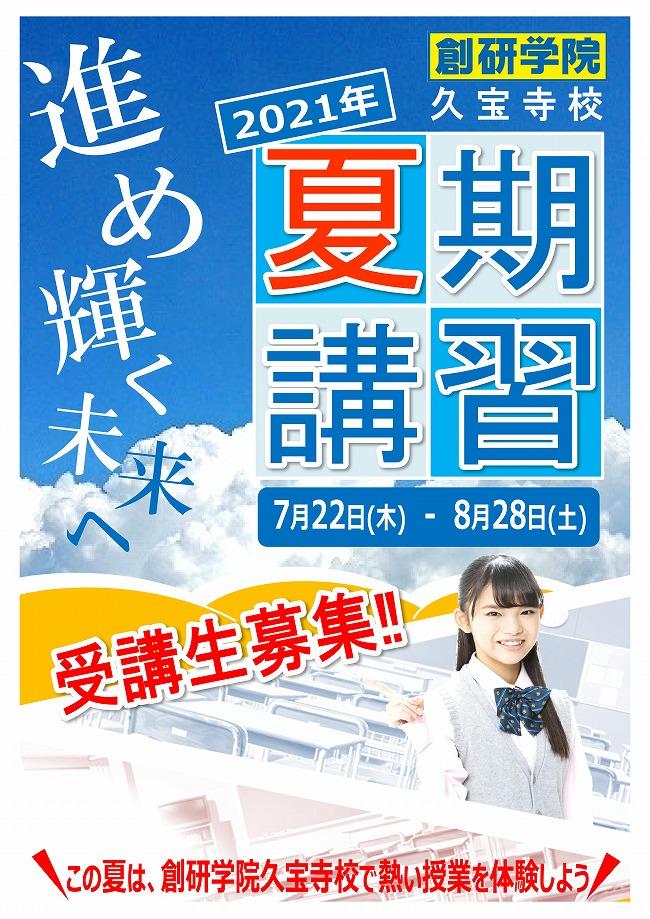 久宝寺校:2021年 7月・夏期講習 生徒募集中!