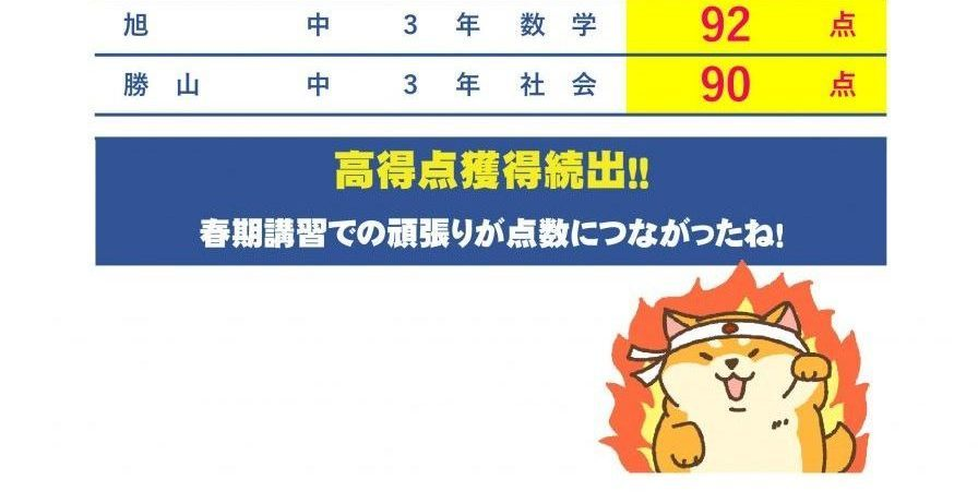 【中学生】4月診断テスト結果~高得点続出です!~