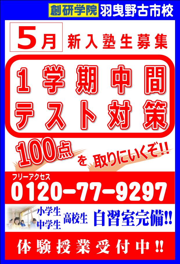 ☆★2021年5月1学期中間テスト対策実施!!&新入塾生募集!!★☆