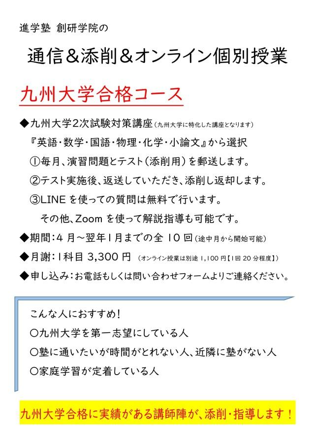 九州大学合格コース通信講座