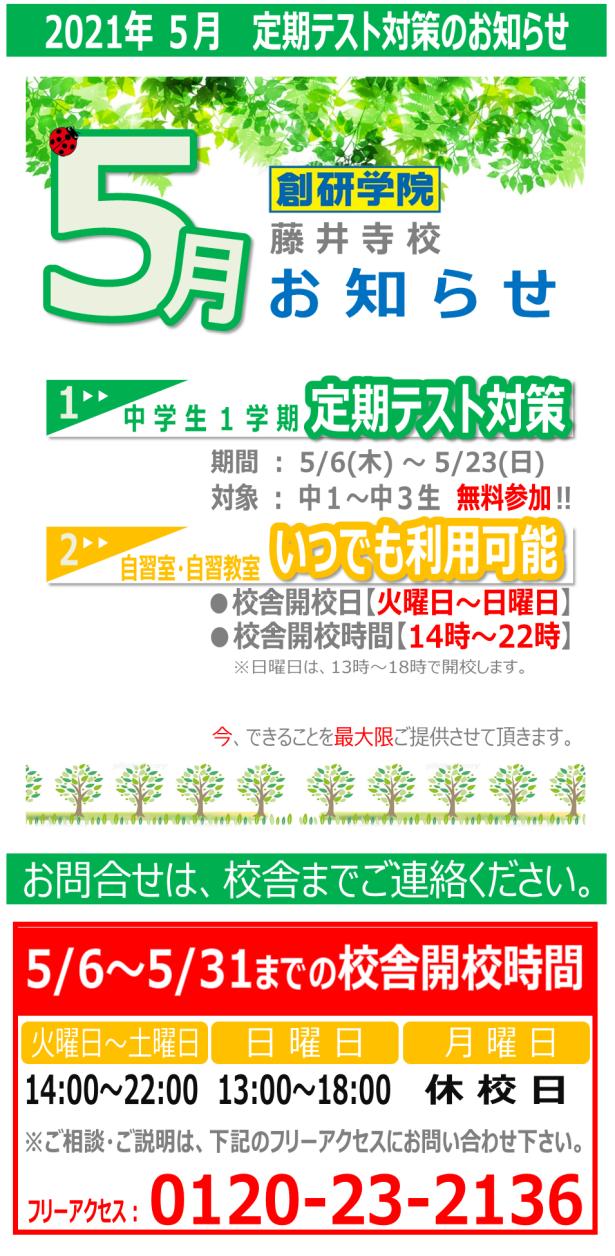 ☆★2021年5月定期テスト対策★☆