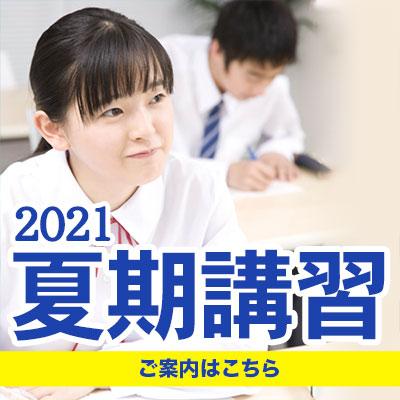 創研学院蒲田校夏期講習