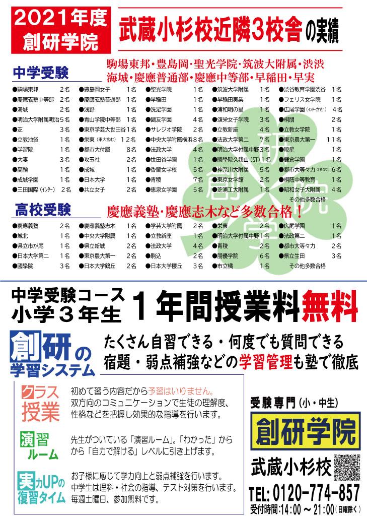 武蔵小杉校キャンペーン実施中!