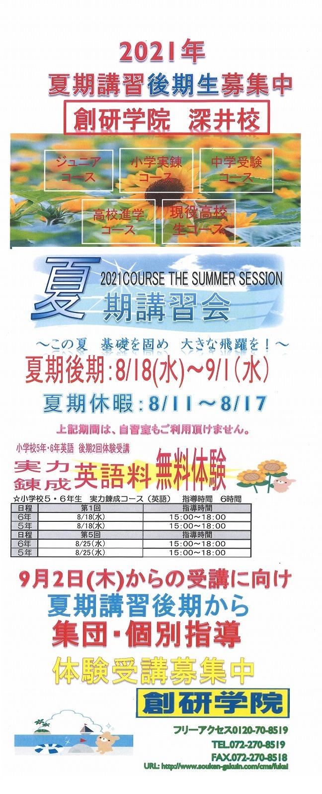 深井校:8月夏期・9月受講生募集中(体験受講募集中)