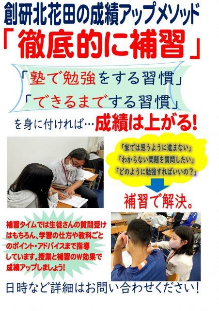 6月入塾生募集中!!