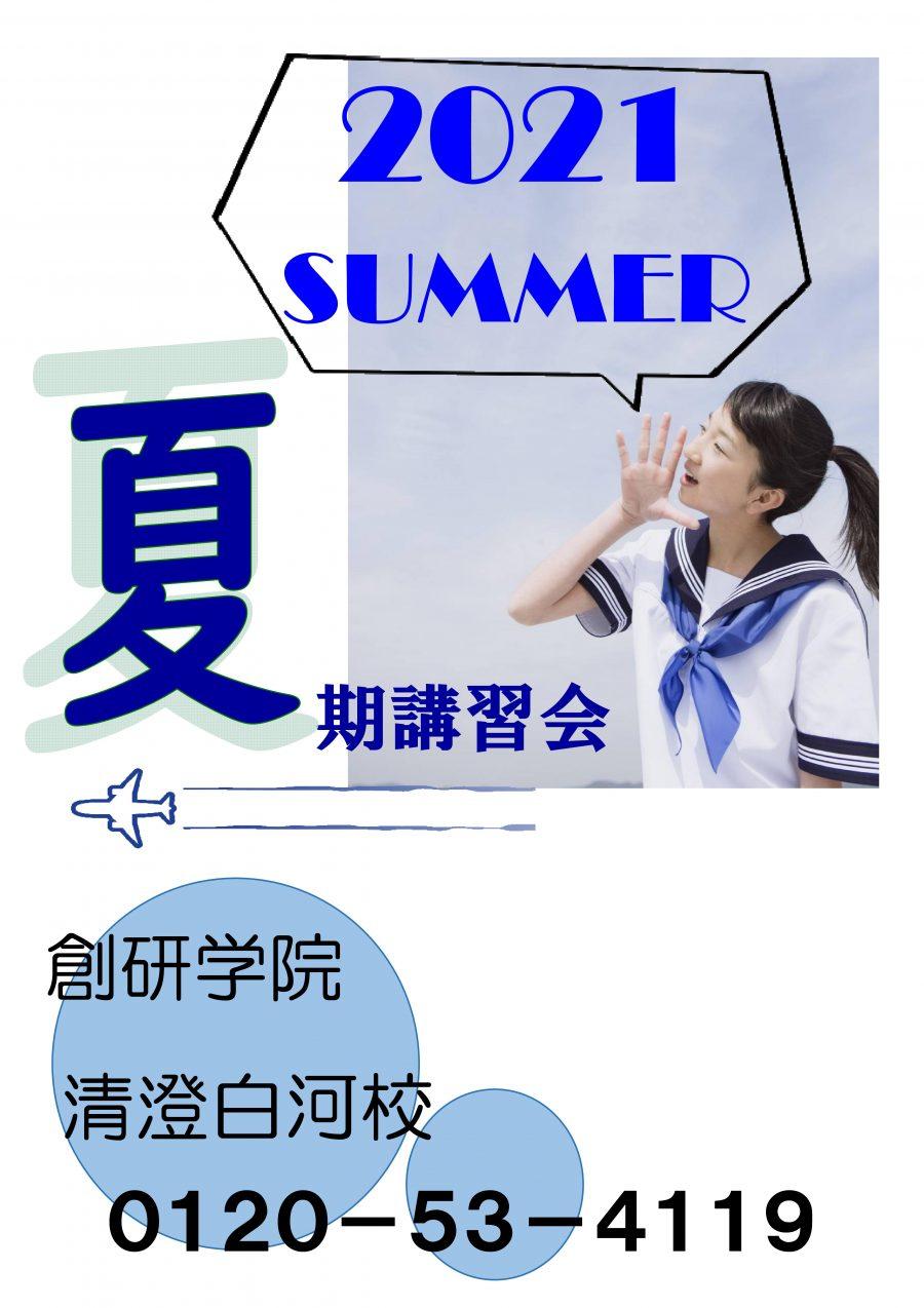 【New!】夏期講習 締切コースと体験ご案内