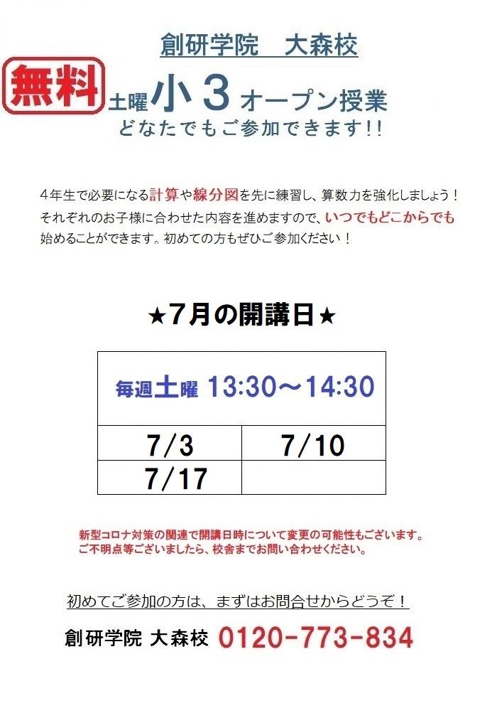 【無料】小3 土曜オープン授業(7月)【まずはここから!】