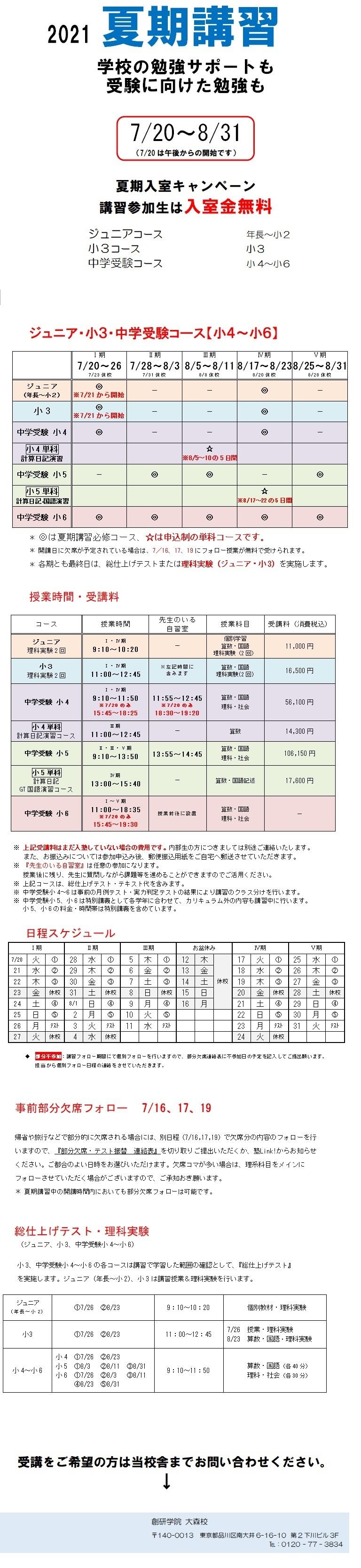 【中学受験コース】大森校:夏期講習の情報です!!