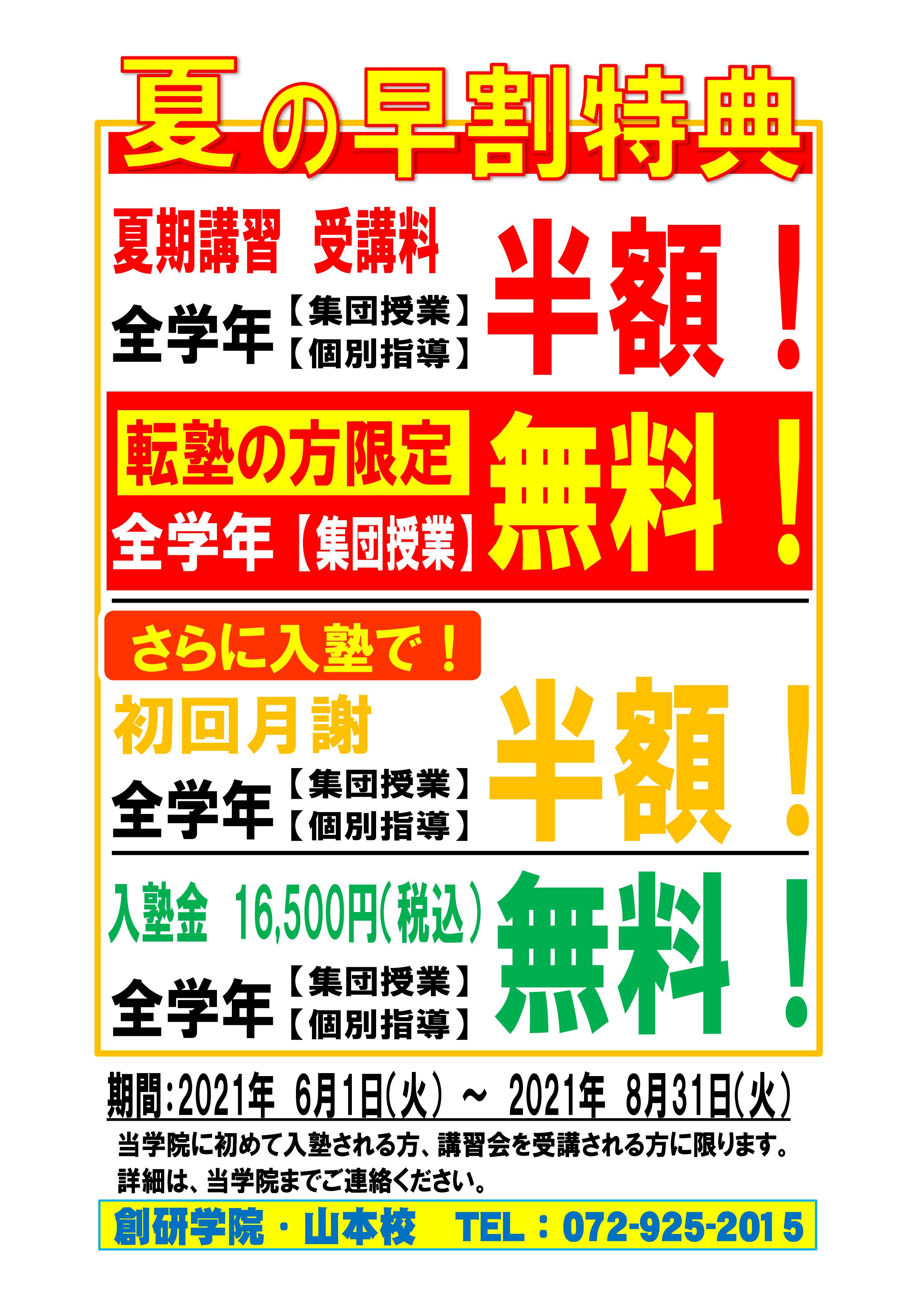 2021年 夏のキャンペーンお知らせ!