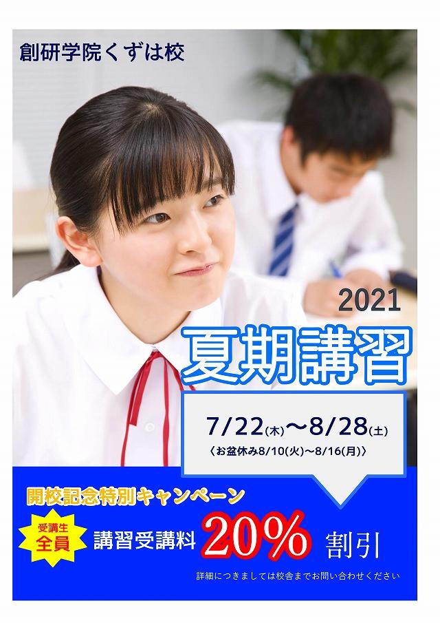 夏期講習のご案内【開校記念キャンペーン実施中】