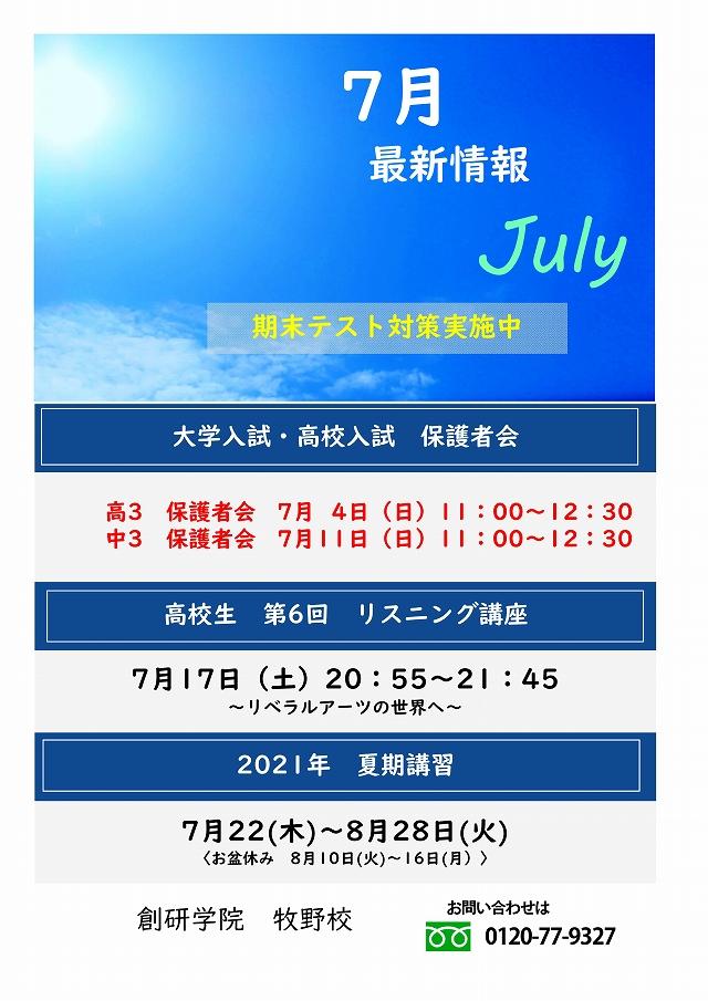 7月最新情報のお知らせ