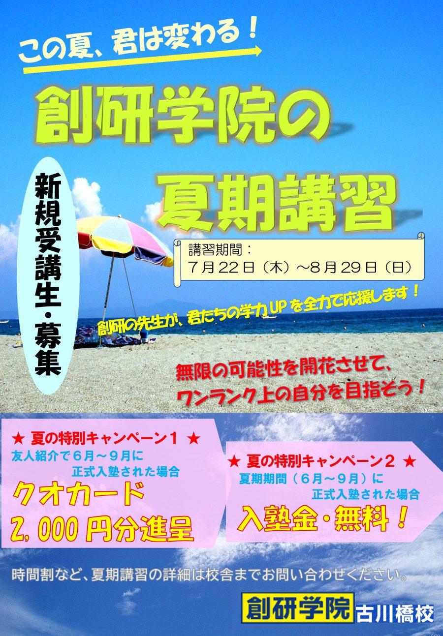 【2021年 7月最新情報2】夏期講習からのご入塾キャンペーン 実施中!