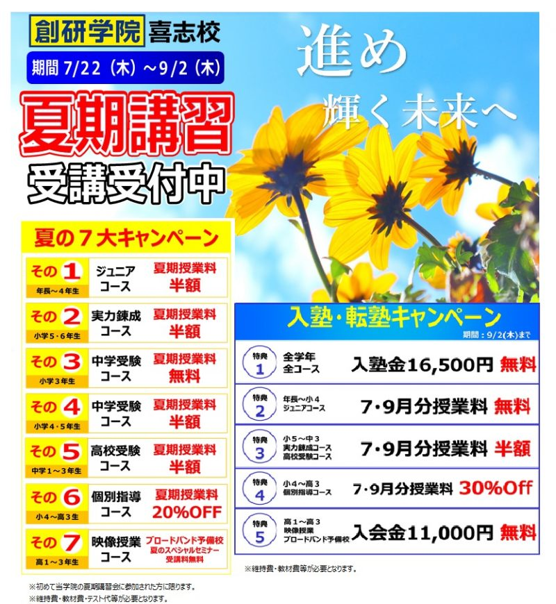 【喜志駅周辺なら!】夏期講習 受講受付中!