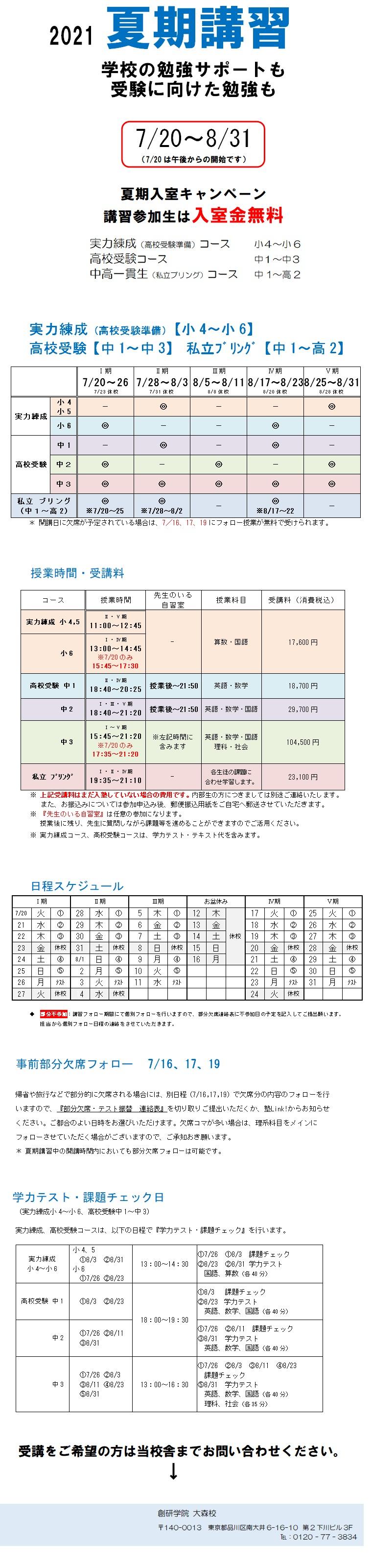 【実力練成/高校受験/中高一貫生】大森校:夏期講習の情報です!!