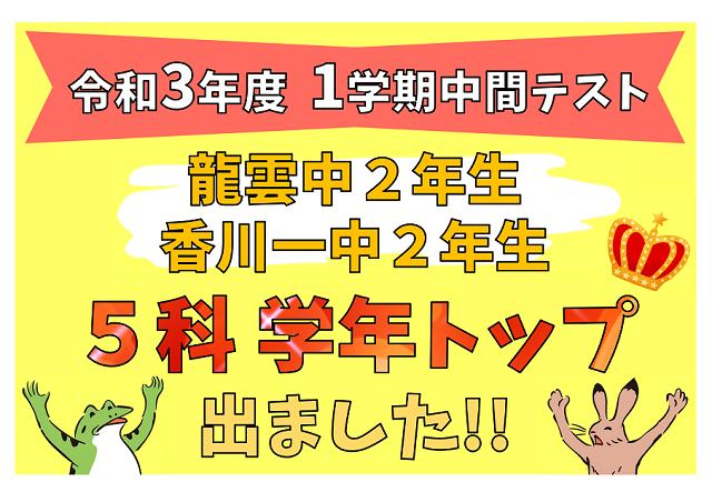 創研生が龍雲中・香川一中で学年トップになりました!