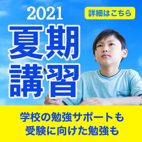 2021年 夏期講習 申込受付中! ~中学受験・高校受験・大学受験~