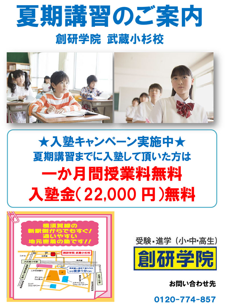 2021夏期講習パンフレット【武蔵小杉】