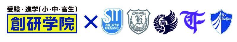 湘南エリア私立高校