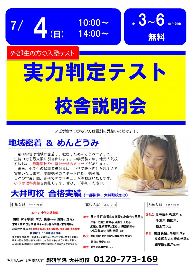 【小3~6】7月4日(日)実力判定テスト!